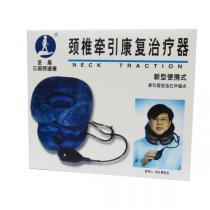 颈椎牵引康复治疗器