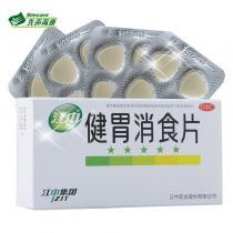 江中健胃消食片32片