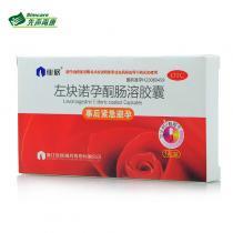仙琚左炔诺孕酮肠溶胶囊1.5mg