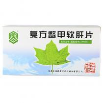 福瑞復方鱉甲軟肝片48片