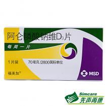 福美加阿仑膦酸钠维D3片70mg