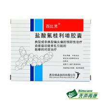 西比靈鹽酸氟桂利嗪膠囊20粒