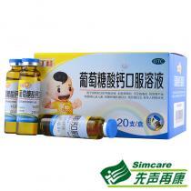 亚宝 葡萄糖酸钙口服溶液 10ml*20支 婴幼儿厌食挑食补钙