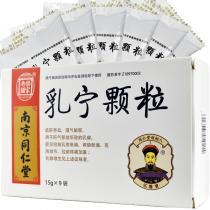 南京同仁堂 乳宁颗粒 15g*9袋
