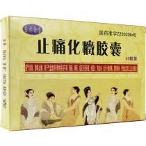 東方金寶  止痛化癥膠囊 0.3克*40粒/盒