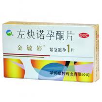 金毓婷左炔諾孕酮片1.5mg