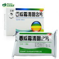 三金西瓜霜清咽含片16片