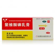 聚维酮碘乳膏3支
