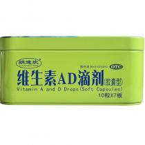 朗迪欣 维生素AD滴剂(胶囊型) 70粒