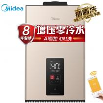 美的(Midea)13升燃氣熱水器線下同款增壓零冷水 智能隨溫感浴缸洗 手機APP控制JSQ25-13HTS3(天然氣)