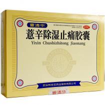 曹清华薏辛除湿止痛胶囊0.3g*96粒除湿止痛关节疼痛